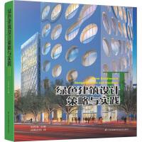 绿色建筑设计策略与实践2