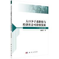 人口少子老龄化与经济社会可持续发展――以日本为例