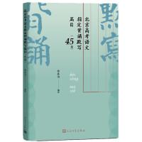 北京高考语文指定背诵默写篇目(45篇)人民文学出版社