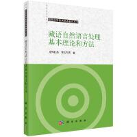 藏语自然语言处理基本理论和方法
