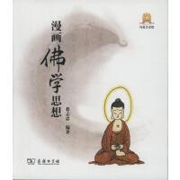 漫画佛学思想(全7册) 蔡志忠 编著 商务印书馆
