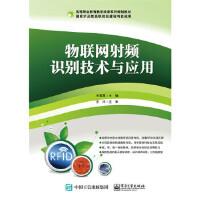 物联网射频识别技术与应用 徐雪慧 9787121250279 电子工业出版社教材系列