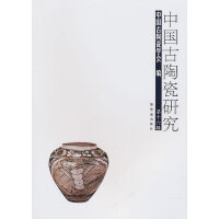 中国古陶瓷研究 第十六辑