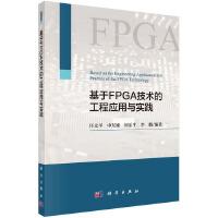 基于FPGA技术的工程应用与实践