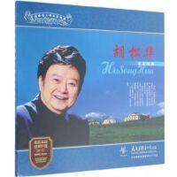 CD-LP胡松华名家经典2碟装