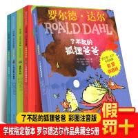 了不起的狐狸爸爸注音版罗尔德达尔作品典藏全套5册注音版儿童读物7 10岁拼音读物一年级必读经典书目二年级三年级课外阅读必