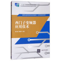 CBS-西门子变频器应用技术 清华大学出版社 9787302372462