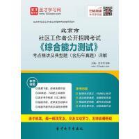 2018年北京市社区工作者公开招聘考试《综合能力测试》考点精讲及典型题(含历年真题)详解圣才学习考试题库轻松复习