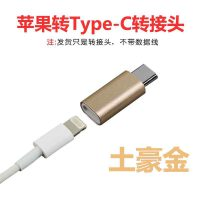 Type-c转接头苹果5s7p苹果转乐视2手机华为P9小米6充电器转换插头 其他