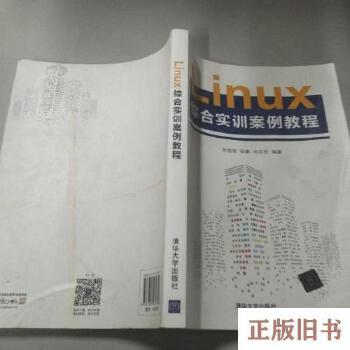 【二手旧书8成新】Linux综合实训案例教程