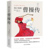 国之枭雄(曹操传)(精)/海外中国研究丛书 江苏人民出版社