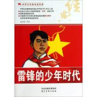 新(百种图书)中华红色教育连环画(手绘本)-雷锋的少年时代 钱贵荪 等 绘 9787531048756