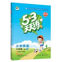 53天天练小学英语六年级上册HN(沪教牛津版)2020年秋(含测评卷及答案册)