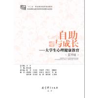 自助与成长:大学生心理健康教育 医学版 方平 教育科学出版社