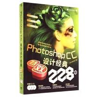 Photoshop CC***设计经典228例(附光盘)