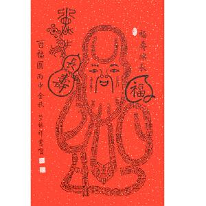 《百福图-福寿绵长》安徽书协会员,一级书法师竺能祥【1453】
