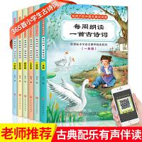 给孩子的中国古典诗词画 每周朗读一首古诗词 全6册6-10-12岁儿童语文国学新课标阅读中国古诗鉴赏唐诗宋词一二三四五