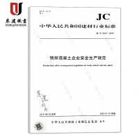 预拌混凝土企业安全生产规范(JC/T 2533-2019)