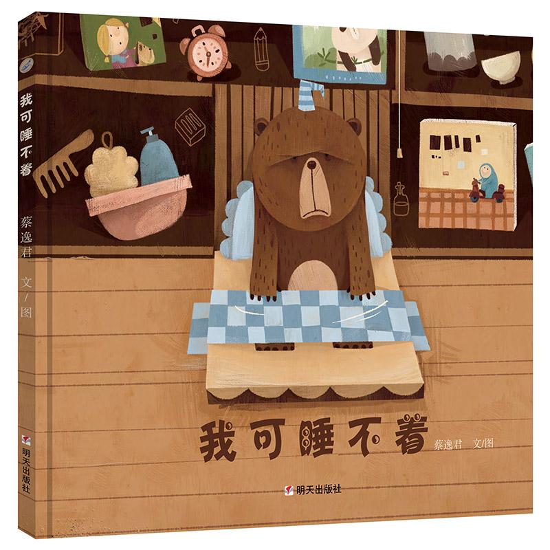 漂流瓶绘本馆-我可睡不着 一个温暖且充满童趣的故事,帮助宝宝解决入睡困难的问题,非常适合做睡前读物。