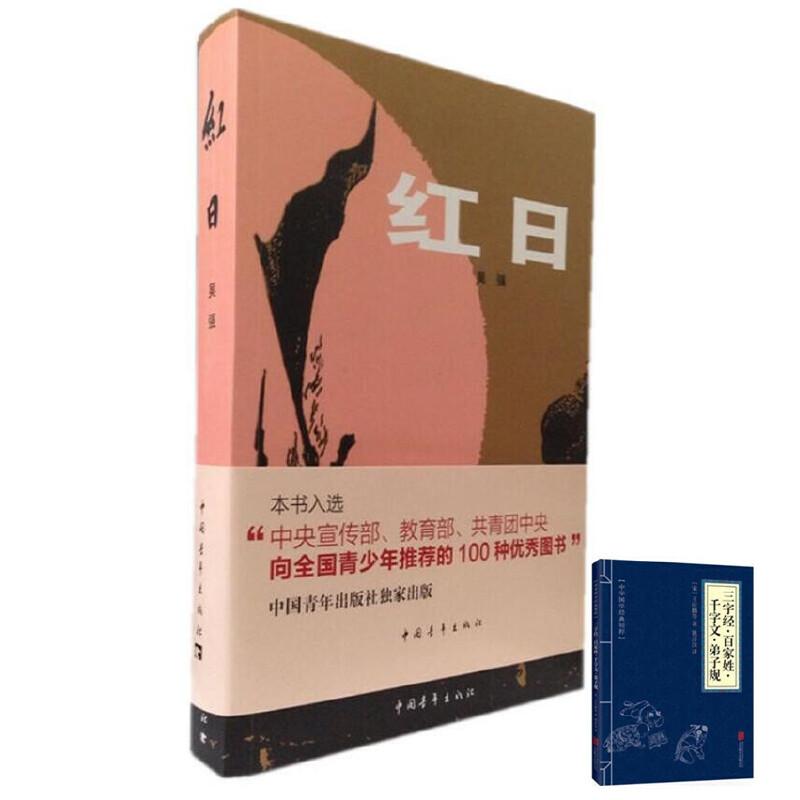 *畅销书籍* 红日赠中华国学经典精粹·蒙学家训必读系列任意一本 价之和 商品定价为原图书与赠品定