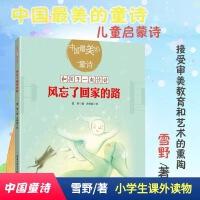 中国最美的童诗:风忘了回家的路