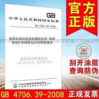 GB 4706.39-2008家用和类似用途电器的安全 商用电烤炉和烤面包炉的特殊要求