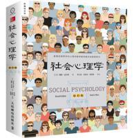 社会心理学-第11版( 货号:711541004)