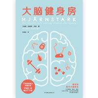 大脑健身房 跑步健身排解焦虑抑郁压力人体科学心理学书籍