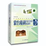 蒙台梭利幼儿教育丛书·蒙台梭利实际生活练习教具操作