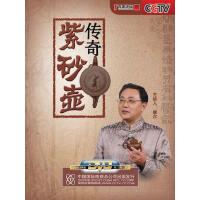 正版 百家讲坛之传奇紫砂壶 2DVD 康尔