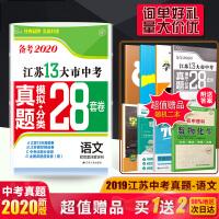 2020版 壹学教育最后一考备考江苏13大市中考真题28套卷 语文 真题+模拟+分类中考领先版 含中考往年真题练习 附答案详解
