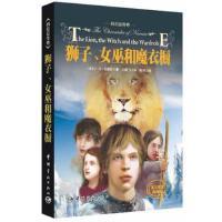 【二手书8成新】纳尼亚传奇:狮子、女巫和魔衣橱(英汉双语典藏+彩插纪念版 C.S.刘易斯 中国宇航出版社