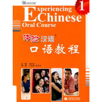 【二手书8成新】体验汉语:口语教程1(附 陈作宏 高等教育出版社