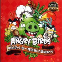 愤怒的小鸟--捣蛋猪之蛋谱秘方 孟砚鸣 译者