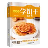 零基础学饼干随手查(跟着视频同步学做饼干!)