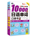 分好类 超好背 10000日语单词口袋书 日语入门词汇学习,一次彻底搞定