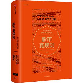 股市真规则(pdf+txt+epub+azw3+mobi电子书在线阅读下载)