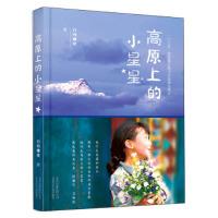 高原上的小星星(十三五国家重点图书出版规划项目)9787530157442白玛娜珍 著北京少年儿童出版社