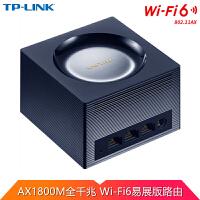 TP-LINK XDR1850易展版单只装 WiFi6无线路由器双频5G全千兆家用穿墙王AX1800M 高速光纤宽带网络