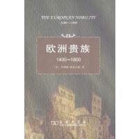 欧洲贵族1400―1800 【美】乔纳森・德瓦尔德 商务印书馆