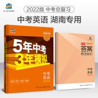 2020版 5年中考3年模拟 中考英语 湖南专用 五年中考三年模拟英语真题分类卷英语学生用书初三中考总复习