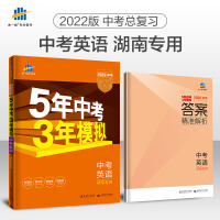 2021版5年中考3年模拟中考英语湖南专用五年中考三年模拟英语真题分类卷英语学生用书初三中考总复习