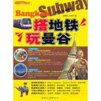 【正版二手书9成新左右】搭地铁玩曼谷 谢明蓉,吴东平 中国旅游出版社
