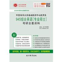 2018年中国海洋大学基础教学中心教育系945综合英语[专业硕士]考研全套资料/考研教材/考研复习资料/历史考研试卷电