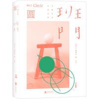 【二手书8成新】班门:圆 《班门》编委会 北京联合出版有限公司