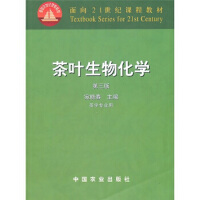 【二手旧书8成新】面向21世纪课程教材:茶叶生物化学(第3版)(茶学专业用) 宛晓春 9787109083868 中国