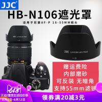 尼康HB-N106遮光罩AF-P 18-55mm镜头D3300 D5300 D3400 D5600