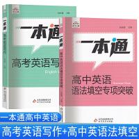 2020版中昊森高考英语一本通高考英语写作 高中英语语法填空专项突破一本通 高考英语写作+高中英语语