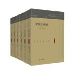中国古城墙(全六卷)