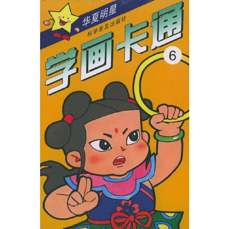学画卡通 6  华夏明星
